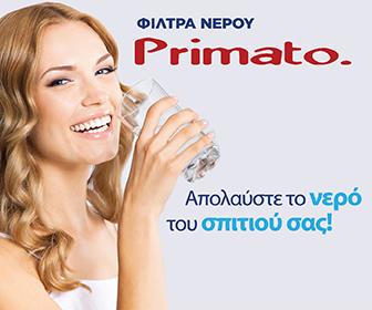 Primato Φίλτρα Νερού αντίστροφης όσμωσης